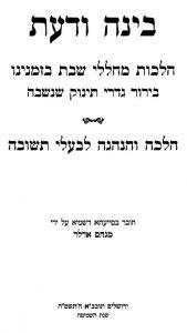 Opiniones y reviews de Toldos Yaakov Yosef Cossaks para comprar