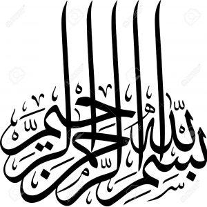La mejor recopilación de Lona arabe islamica Bismillah IR RAHMAAN IR para comprar online – Los Treinta preferidos